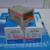 ANV台灣士研計數器H4C-P H4C-P