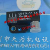 8EA-146-4美國迪斯泰克DE-STA-CO磁性開關 8EA-146-4