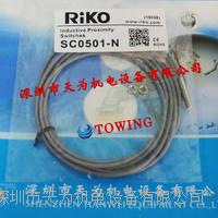 SC0501-N接近傳感器台灣瑞科RIKO SC0501-N