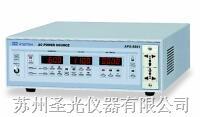 变频电源 APS-9501