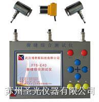 裂缝综合测试仪 PTS-E40