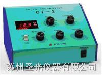 電解膜厚儀 CT-3