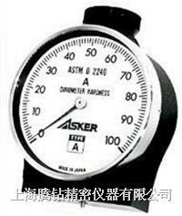 A型ASKER 橡胶硬度计 A型
