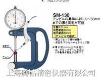 SM SFM针盘式厚度计 SM-1201 SM-1201LS SM-1201LW SM-1201L SM-1202L SM-1