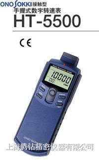 日本小野牌 HT-5500接触与非接触手握式转速表 HT-5500
