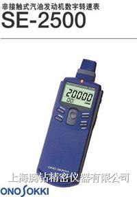 """日本小野牌""""onosokki"""" SE-2500非接触式发动机转速表 SE-2500"""