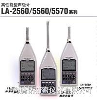 LA-5570 高性能型 噪声计 LA-5570