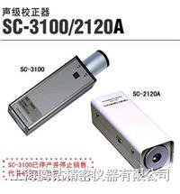 SC-2120A 声级校准器 SC-2120A