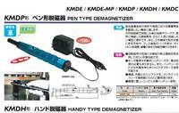 日本强力牌笔形脱磁机KMDP-16 KMDP-16