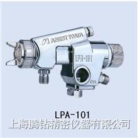 LPA-101 低压高雾化喷枪 LPA-101