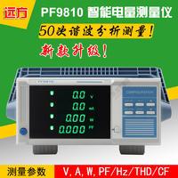智能电量测量仪 (谐波分析型) PF9810