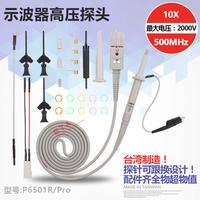 苏州示波器无源探头P6501R/Pro P6501R