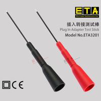 蘇州 ETA3201插入轉接測試棒 ETA3201