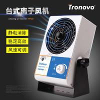 创博 Tronovo 防静电小型离子风扇 TR7001
