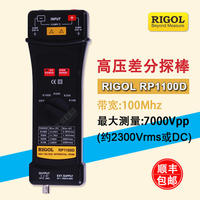 高壓差分探頭 RP1100D