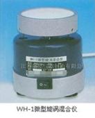 WH-1微型旋涡混合仪 漩涡混合仪价格 漩涡混合仪厂家 混合器