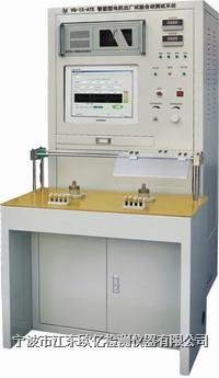 VG-1X-ATE智能型电机出厂试验系统 VG-1X-ATE