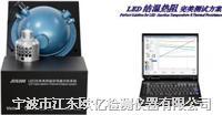 LED光色电热综合测试系统 JDS200 LED光色电热测试仪