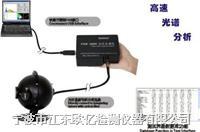 LED快速光谱分析系统 FOS-3000 LED快速光谱分析系统