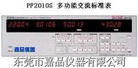 2010S多功能功率标准表 2010S