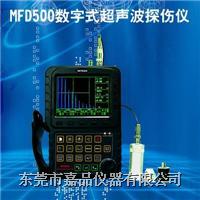MFD500数字式超声波探伤仪 MFD500