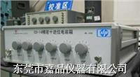CO-14型精密十进位电容箱