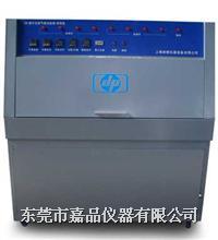 紫外光耐气候试验箱、紫外老化箱