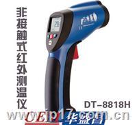 DT-8818HCEM华盛昌专业红外测温仪 DT-8818H