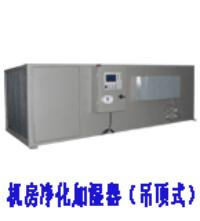 機房加濕器(吊頂凈化式)SPZ-03/07/10S