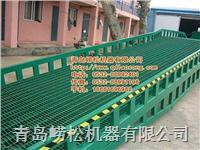 翻板式登车桥18661696988 DCQY8-0.6
