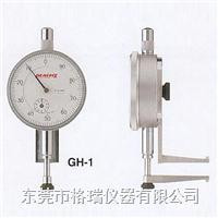 针盘式浅孔内径测定器GH-1 GH-1
