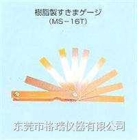 日本天鹅牌SWAN面差间隙规MS-16T MS-16T