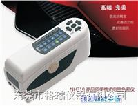 便携式电脑色差仪 NH310