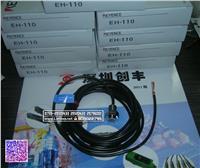 基恩士EH-110,EH-110S