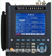 TX5115型光保護通道綜合測試儀 TX5115