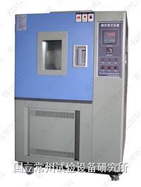 常州高低温試驗箱 GDW系列