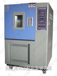 高低温試驗箱