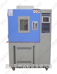 高低温湿热交变試驗箱 GDJS系列