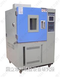 高低温湿热交变試驗箱