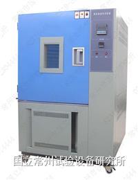 高低温湿热試驗箱 GDS-025