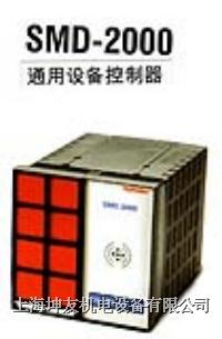 通用设备控制器 SMD-2000