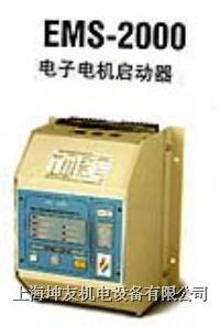 电机启动器 EMS-2000