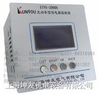 无功补偿控制器 KYWK-2000F