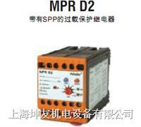 带有SPP的过载保护继电器 MPR D2