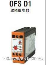 过频继电器 OFS D1
