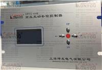 高压无功补偿控制器 KYWK-6000
