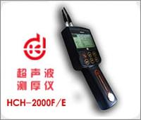 超聲波測厚儀 HCH--2000F