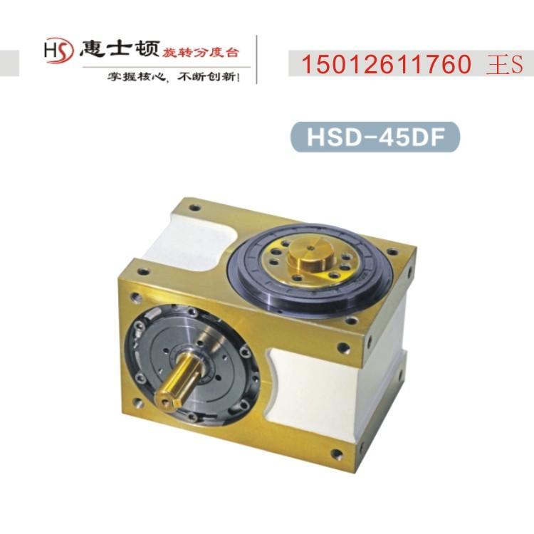 凸輪分割器45DF 分割器旋轉臺