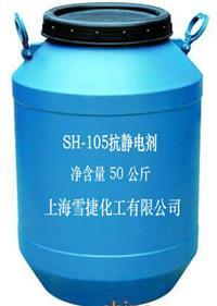 聚氯乙烯抗静电剂SH-105 SH-105抗静电剂