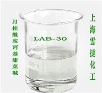 月桂酰胺丙基甜菜碱(LAB-30) 30%